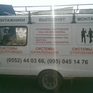srochnyy_vyyezd_montazhnikov_po_prochistke_kanalizatsionnykh_trub_v_Kherson